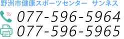 077-596-5964