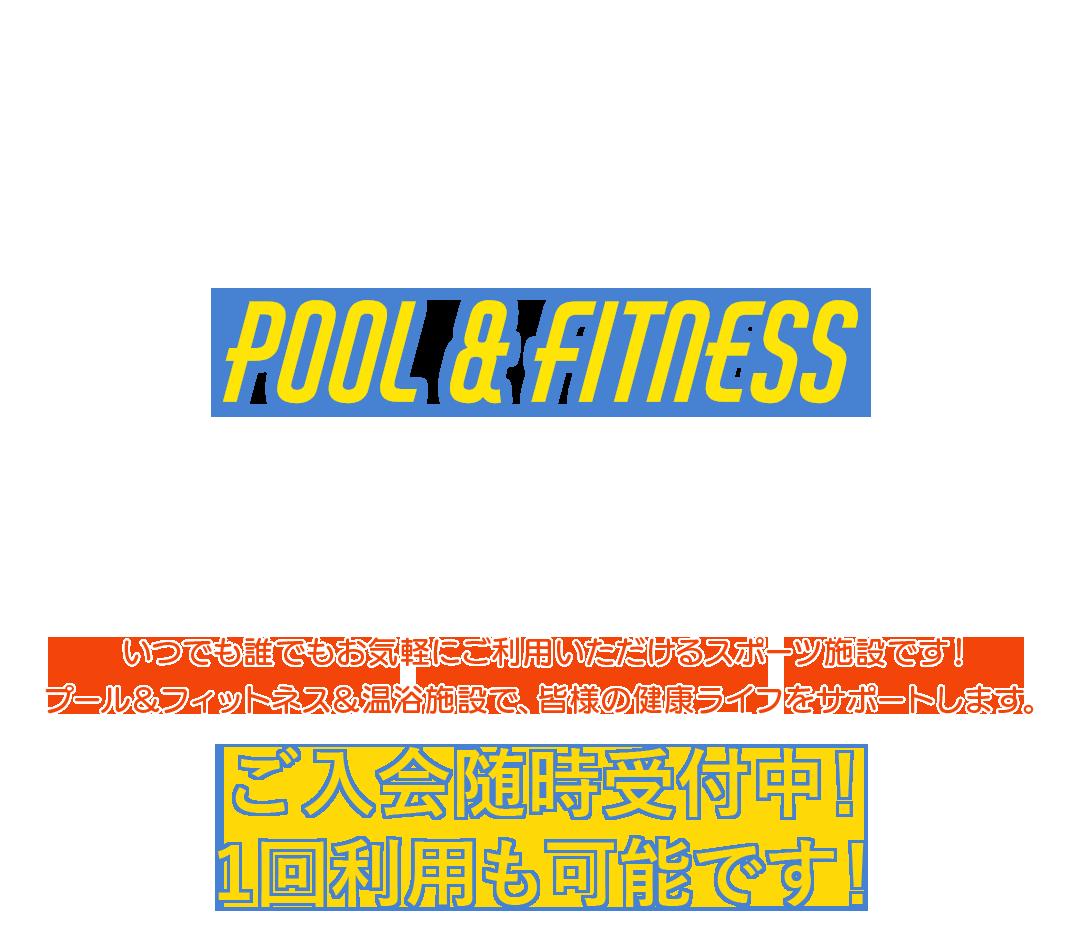 いつでも誰でもお気軽にご利用いただけるスポーツ施設が誕生!プール&フィットネス&温浴施設で、皆様の健康ライフをサポートします。